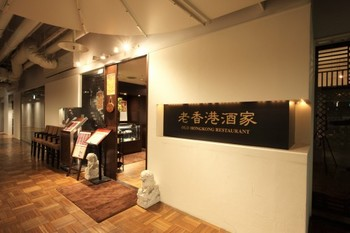 老香港酒店.jpg